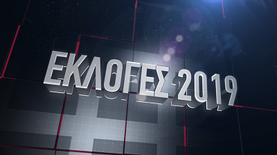 111aEkloges-2019