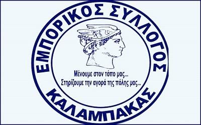 1a1a11EMPORIKOS-SYLOGOS 400