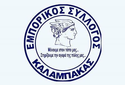 1a1a11emporikos-syl-kalampakas-wp