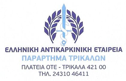 antikarkiniki