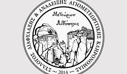 METEORON-LITHOPOLIS