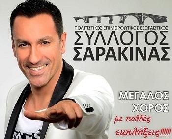 xorossarakina1 2016a